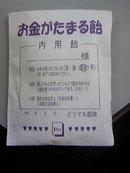 Ts380045